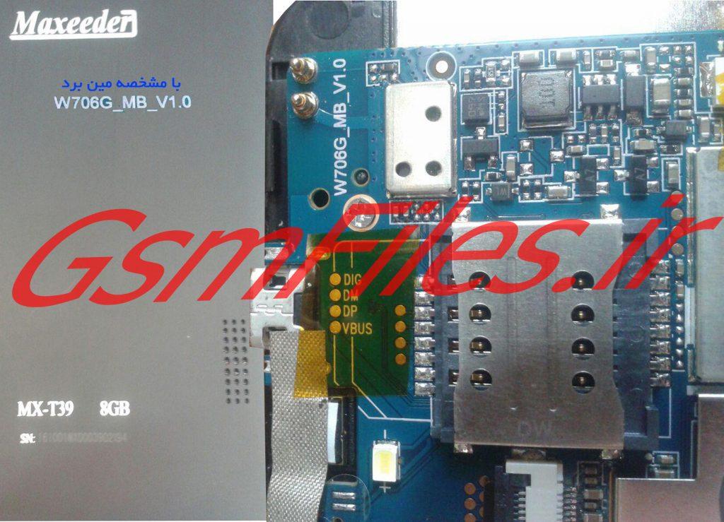 دانلود رام تبلت maxeeder mx-t39 با مین بورد W706G_MB_V1.0