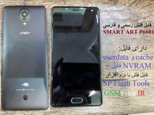 دانلود رام فول فارسی SMART P6601 Art با پردازنده MT6735
