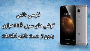 اموزش فارسی گوشی های هواوی سری مدیاتک بدون نصب رام