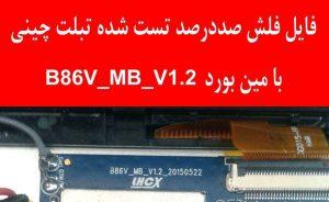 "<span itemprop=""name"">دانلود فایل فلش تبلت با مین بورد B86V_MB_V1.2</span>"
