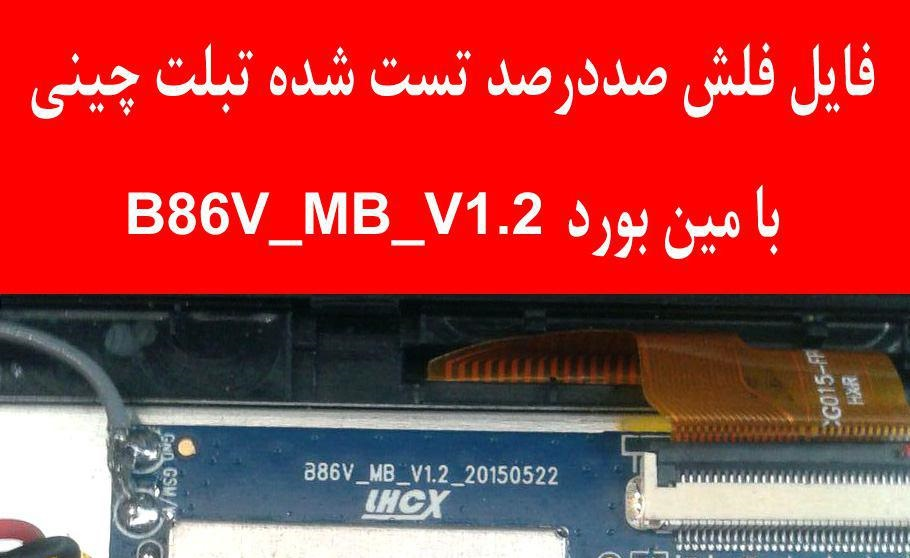 دانلود فایل فلش تبلت با مین بورد B86V_MB_V1.2