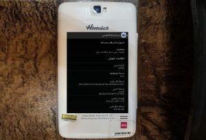 دانلود رام فارسی تبلت wintouch M702S با پردازنده MT6572