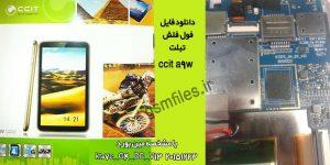 دانلود فایل فلش فارسی تبلت CCIT A9W با پردازنده مدیاتک MT6572