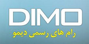 دانلود رام فارسی دیمو Dimo zigorat 1s با پردازنده SPD