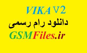 دانلود رام فول فلش و فارسی VIKA V2 با پردازنده MT6571
