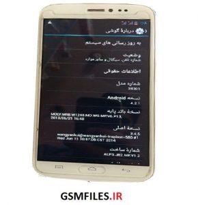 فایل فلش فارسی GRight Smart View 570 S9301 اندروید 4.2.1