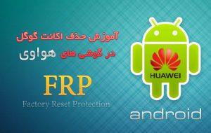 حل مشکل اکانت گوگل Huawei Y6 Pro بدون نیاز به باکس (frp y6 pro)