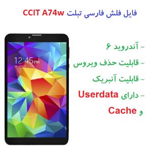 دانلود رام رسمی و فارسی تبلت CCIT A74W با پردازنده MT6572